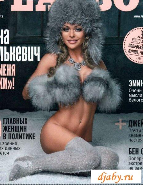 Популярная худенькая и эротичная Анна Хилькевич (8 фото эротика)
