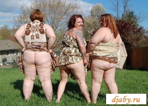 Восхищение классными толстуами