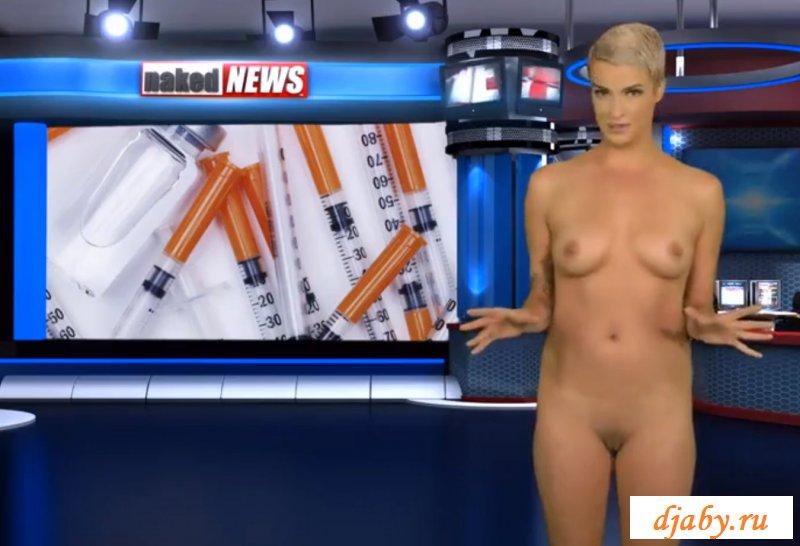 Обнаженные ведущие новостей засветят пилотки в эфире (34 фото эротики)