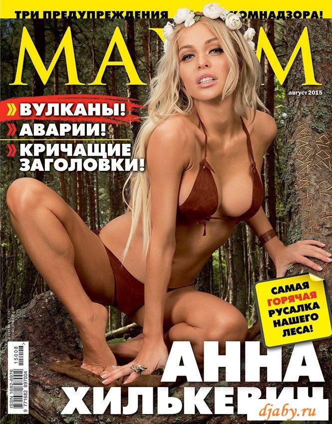 Из журнала для взрослых - Анна Хилькевич в лесу