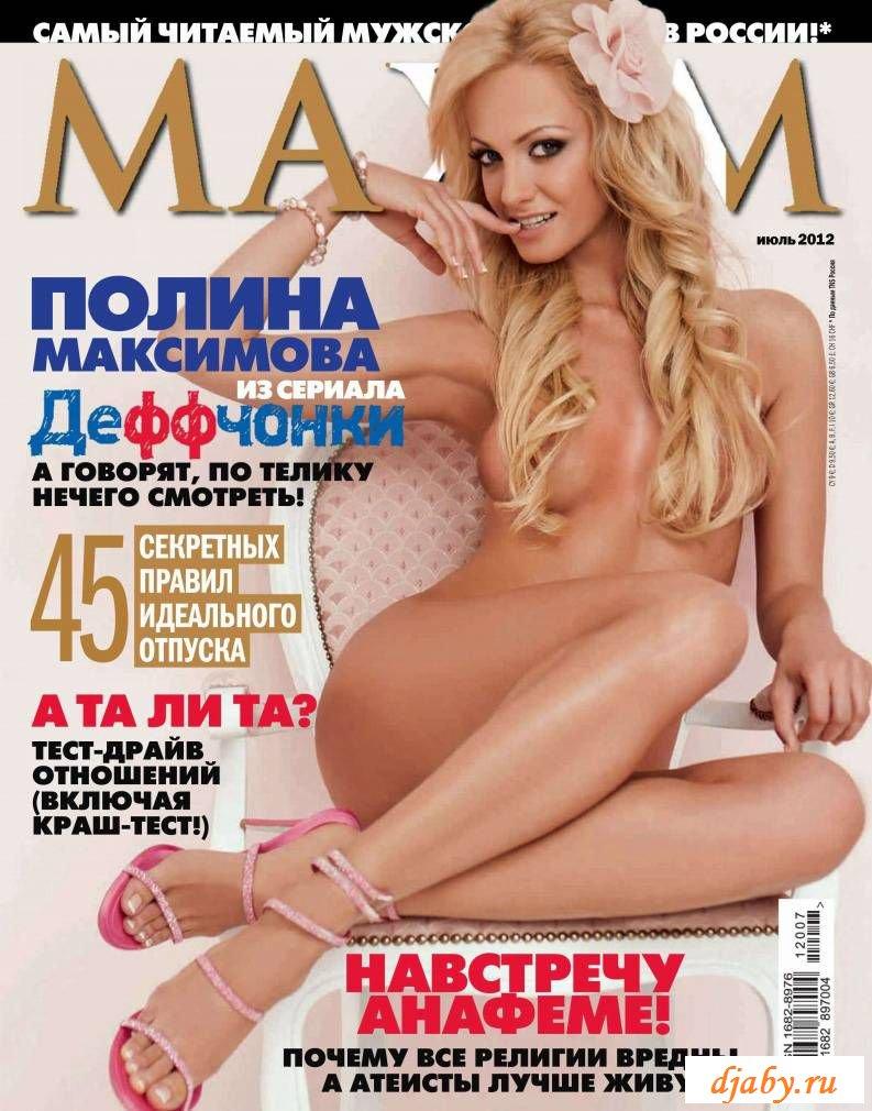 Эротичная фотосессия Полины Максимовой